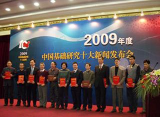 2009年求是杰出科技成就集体奖