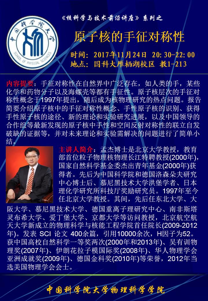 20171124孟杰
